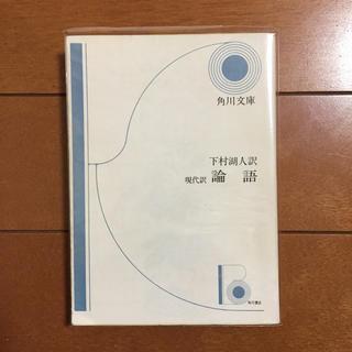 カドカワショテン(角川書店)の現代訳 論語(人文/社会)