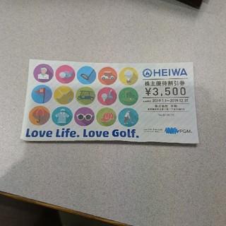 平和 - 平和 株主優待券 ゴルフ 3,500円分