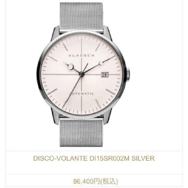 KLASSE14 腕時計 〖週末SALE〗の通販