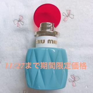 ミュウミュウ(miumiu)の期間限定価格 miumiu オードパルファム 30ml(香水(女性用))