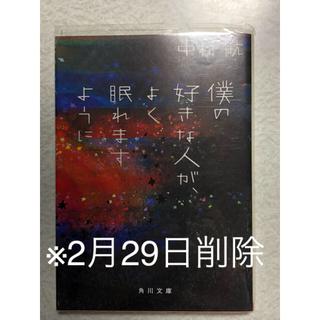 カドカワショテン(角川書店)の僕の好きな人が、よく眠れますように(文学/小説)