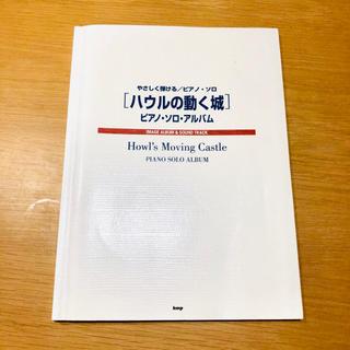 ジブリ(ジブリ)のハウルの動く城ピアノソロアルバム(ポピュラー)