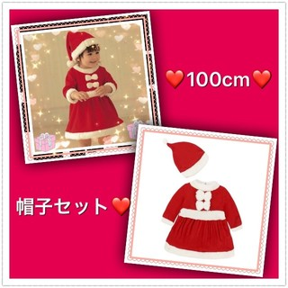 モコモコキッズサンタコスチューム♥女の子100cm♥(ワンピース)