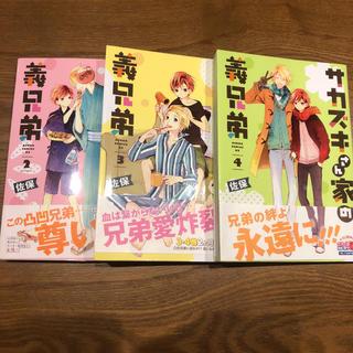 カドカワショテン(角川書店)のサカズキさん家の義兄弟 2 3 4巻(少女漫画)