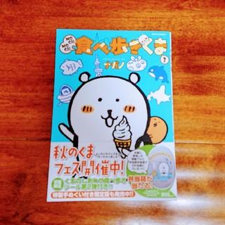 コウダンシャ(講談社)のMOGUMOGU食べ歩きくま 2 ワイドKC / ナガノ 【コミック】  (その他)