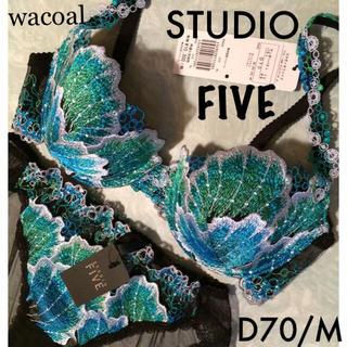ワコール(Wacoal)の【新品タグ付】ワコール/STUDIO FIVE★D70M★(定価¥16,830)(ブラ&ショーツセット)
