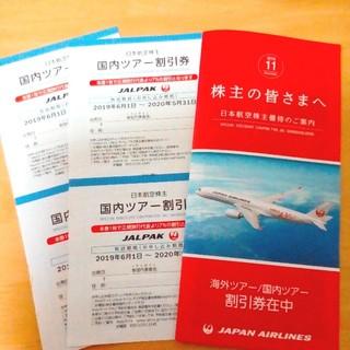 JAL(日本航空) - JAL 株主優待 海外・国内ツアー 割引券 計8枚 ~2020年5月31日