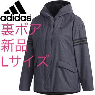 アディダス(adidas)の新品L アディダス 裏ボアフルジップパーカー マルチスポーツ ウインドウェア(ブルゾン)