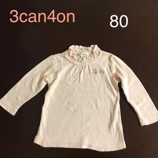 サンカンシオン(3can4on)の3can4on 長袖 トップス 80サイズ ピンク(シャツ/カットソー)