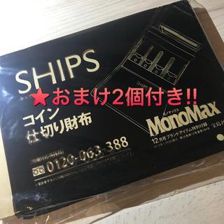 シップス(SHIPS)の★ モノマックス12月号付録 +おまけ2個セット(折り財布)