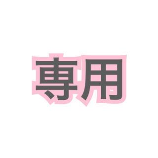 Yuma様専用(バレーボール)