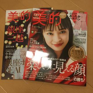 最新号 美的1月号 雑誌 抜けあり