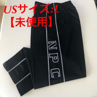 NPC ロングパンツ 【未使用】(その他)