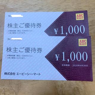 エービーシーデザイン(ABC Design)のABCマート 株主優待 2枚(ショッピング)