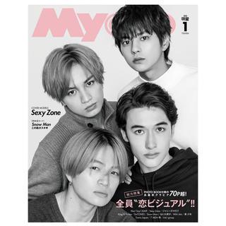Myojo 1月号(アート/エンタメ/ホビー)