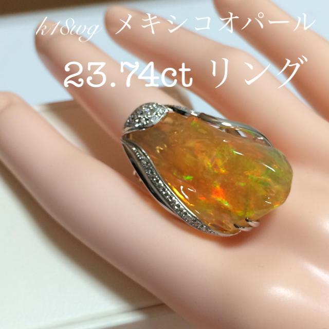 k18wg  メキシコオパール23.74ct ダイヤモンド0.18ctリング レディースのアクセサリー(リング(指輪))の商品写真