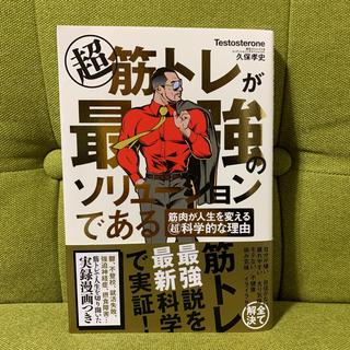 カドカワショテン(角川書店)の超筋トレが最強のソリューションである 筋肉が人生を変える超科学的な理由(ビジネス/経済)
