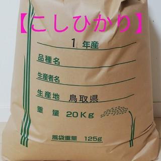 【コシヒカリ】精米20kg 格安訳あり令和元年産新米