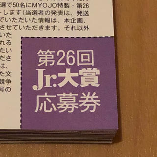 ジャニーズ(Johnny's)のJr. 大賞 応募券(アイドル)
