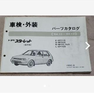 トヨタ(トヨタ)のトヨタ スターレット パーツカタログ☆送料込み!(カタログ/マニュアル)