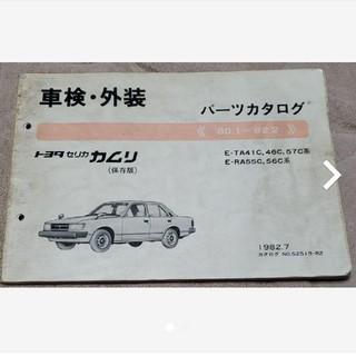 トヨタ(トヨタ)のトヨタ セリカ カムリ 旧車パーツカタログ☆送料込み!(カタログ/マニュアル)