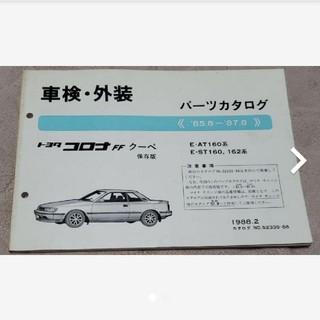 トヨタ(トヨタ)のトヨタ コロナFFクーペ パーツカタログ☆送料込み!(カタログ/マニュアル)