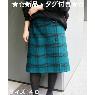 IENA - ★☆未使用・タグ付き★☆ IENA  Wフェイスリバーシブルミニ丈スカート