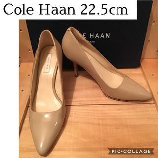 コールハーン(Cole Haan)の22.5cm*コールハーン ベージュパンプスパテント エナメル調*箱付(ハイヒール/パンプス)