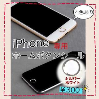 iPhone ホームボタンシール 強化シール 保護 指紋認証対応