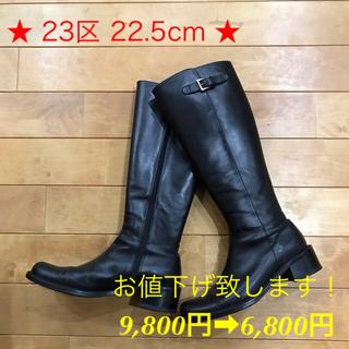 ニジュウサンク(23区)の23区 本革ロングブーツ 22.5cm(ブーツ)