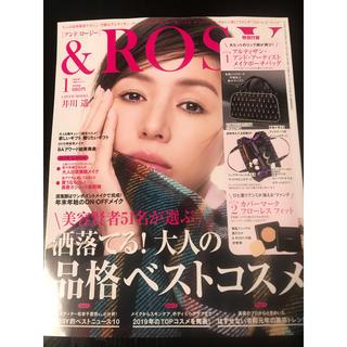 宝島社 - 新品★アンドロージー 2020年 1月号 雑誌 最新号