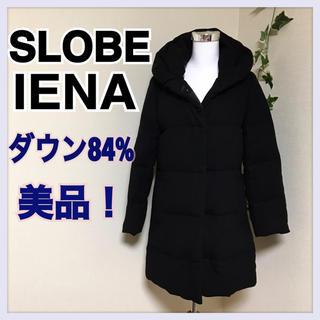 イエナスローブ(IENA SLOBE)の定番 SLOBE IENA スローブイエナ ダウンコート 黒 膝丈 防寒(ダウンコート)