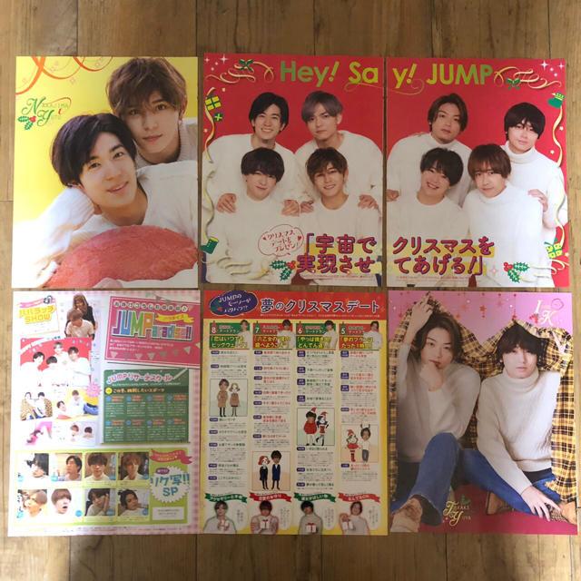 Hey! Say! JUMP(ヘイセイジャンプ)の【厚紙補強】❷Hey!Say!JUMP  Myojo&ポポロ 1月号 エンタメ/ホビーの雑誌(アート/エンタメ/ホビー)の商品写真