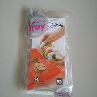 ルクエ(Lekue)のルクエ  スチームケース   トレイ(調理道具/製菓道具)