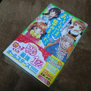 カドカワショテン(角川書店)のおもしろい話、集めました。P(絵本/児童書)