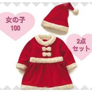 ◆サンタ 女の子◆可愛いコスプレ100㎝ クリスマス (ワンピース)