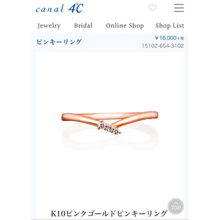 カナルヨンドシー(canal4℃)の新品未使用 カナル4℃ K10 ダイヤモンドピンクゴールドリング(リング(指輪))