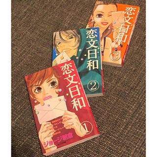 コウダンシャ(講談社)の恋文日和 全3巻 ジョージ朝倉(少女漫画)