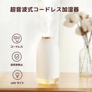 【ほぼ未使用】ポータブル加湿器 ホワイト