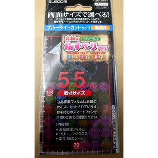 ELECOM - 5.5インチ 保護フィルム ブルーライトカット パズルゲーム用