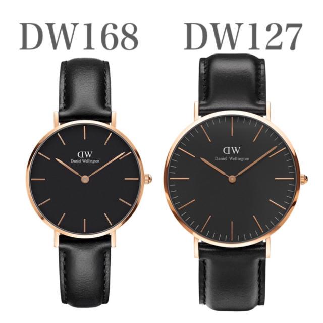 Daniel Wellington - ペアSET【32㎜+40㎜】ダニエルウェリントン腕時計〈DW168+DW127〉の通販