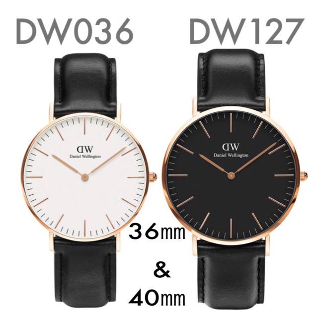 Daniel Wellington - ペアSET【36㎜+40㎜】ダニエルウェリントン腕時計〈DW036+DW127〉の通販