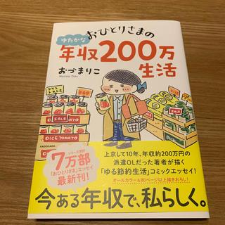 カドカワショテン(角川書店)のおひとりさまのゆたかな年収200万生活(文学/小説)