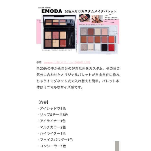 EMODA(エモダ)のjelly emoda カスタムメイクパレット コスメ/美容のキット/セット(コフレ/メイクアップセット)の商品写真
