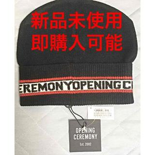 オープニングセレモニー(OPENING CEREMONY)の【新品未使用】オープニングセレモニーニット帽 送料無料(ニット帽/ビーニー)