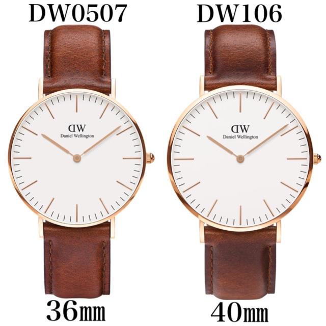 Daniel Wellington - ペアSET【36㎜+40㎜】ダニエルウェリントン腕時計〈DW507+DW106〉の通販