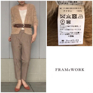 フレームワーク(FRAMeWORK)の着用1回☺︎FRAMeWORK☺︎hairy カーディガン ベージュ(カーディガン)