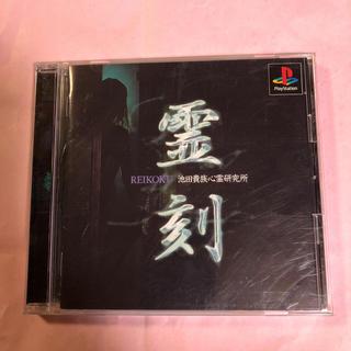 プレイステーション(PlayStation)の霊刻 池田貴族心霊研究所(携帯用ゲームソフト)