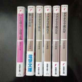 カドカワショテン(角川書店)のラノベ三種まとめて マグダラで眠れなど(文学/小説)