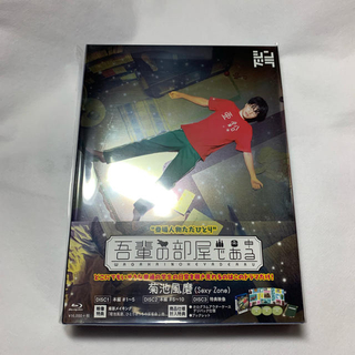 セクシー ゾーン(Sexy Zone)の吾輩の部屋である  菊池風磨 Blu-ray(TVドラマ)